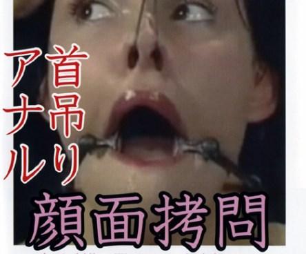 首吊り アナル 顔面拷問